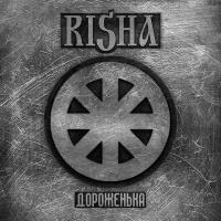 Risha - Dorozhenka cover