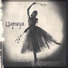 tsaritsa-cover